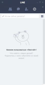 LINE 4.7.0.1027 (2016) RUS