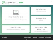 Adguard Премиум 6.0.189.984 (2016) RUS